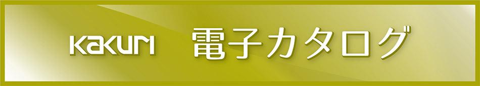 角利電子カタログ