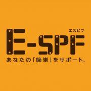 E‐SPFエスピフ