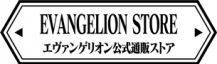 EVANGELION STOREへのリンク